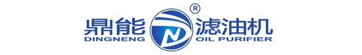 重庆鼎能滤油机制造有限公司