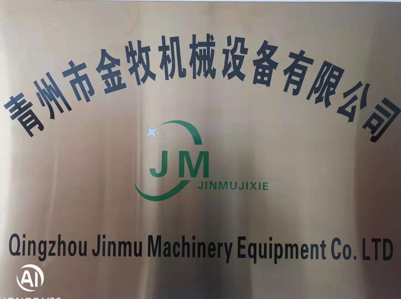 青州市金牧机械设备有限公司