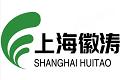 上海徽涛自动化设备有限公司