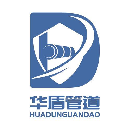沧州华盾管道科技有限公司