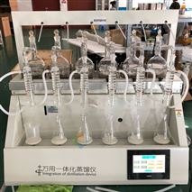 杭州全自动蒸馏仪带称重