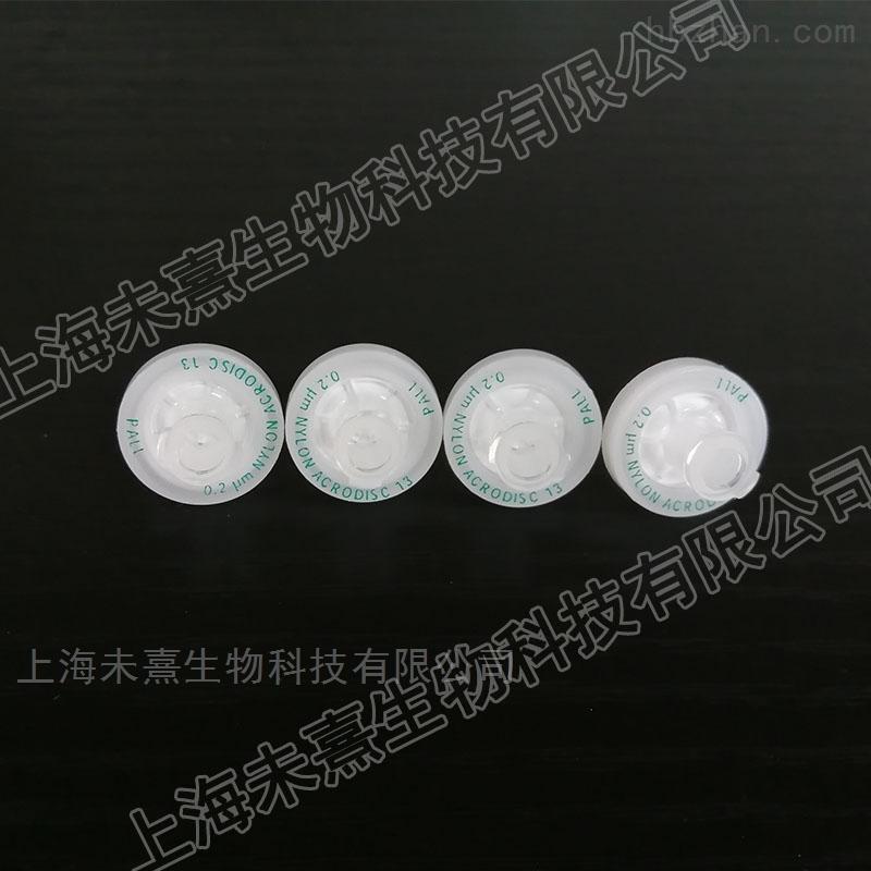 PALL尼龙膜针头滤器