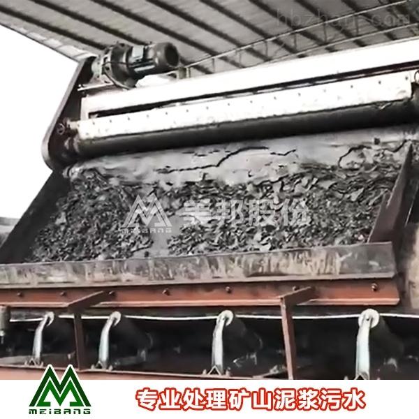 铁矿尾泥处理厂家