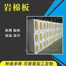 1200*600外墙用防水岩棉板