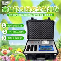 HED-G1800多功能食品安全检测仪生产厂家