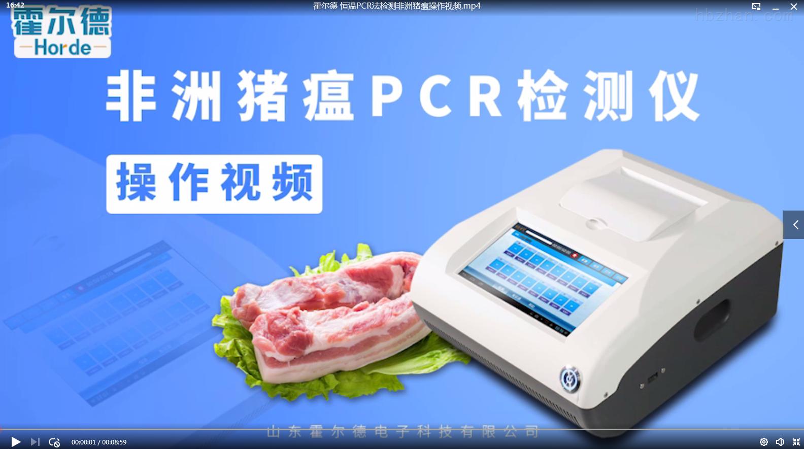 霍尔德  非洲猪瘟PCR法恒温检测仪器操作视频介绍