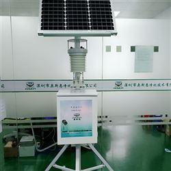 高校智能气象观测实时监测站