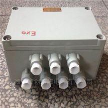 BJX58-T防爆接线箱厂家/价格