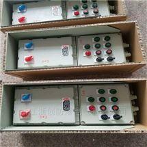 24V电源防爆照明配电箱