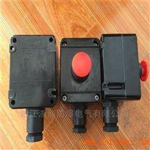 LA53-2防爆双联按钮 防爆两钮按钮盒厂家