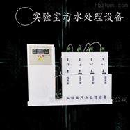 ZTWS31106实验室检验室污水处理设备