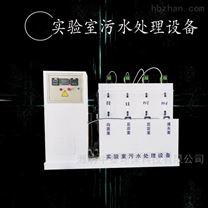 实验室检验室污水处理设备