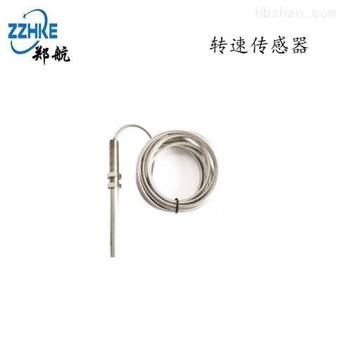郑州航科SGZP-1转速传感器