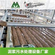 水洗土包砂泥浆处理设备