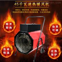 工地電取暖器