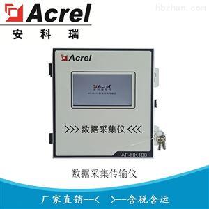 AF-HK100污染源在线自动监控数据采集传输仪