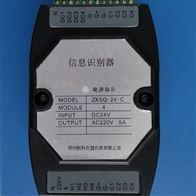 集中信息识别器ZXSQ-12-220