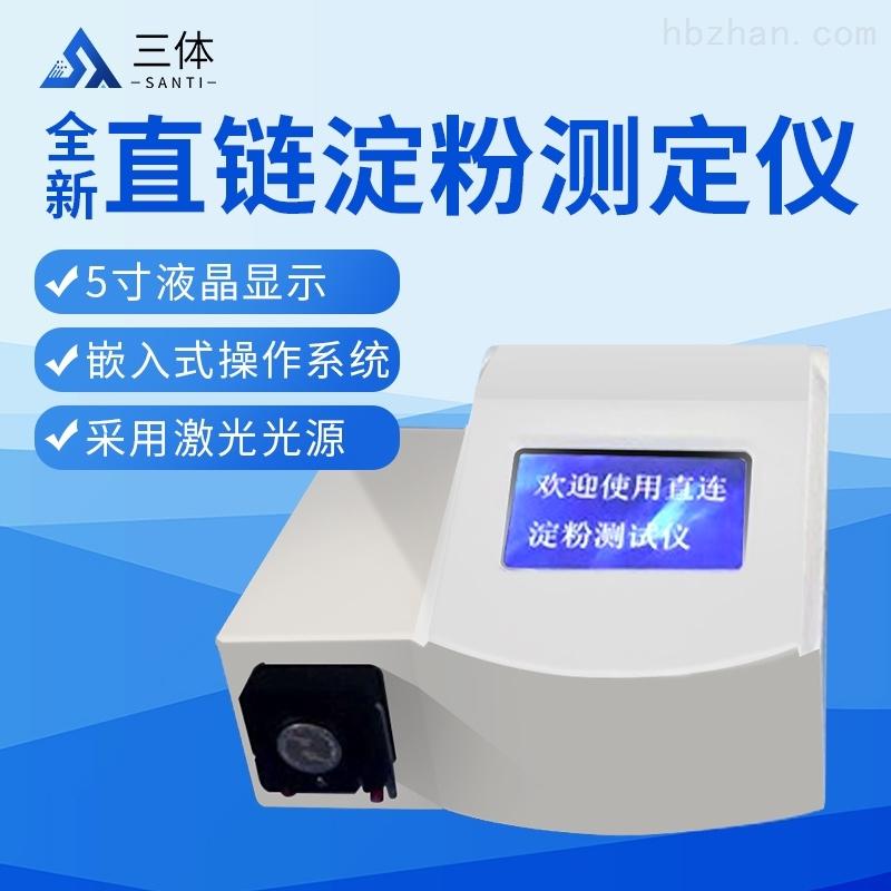 大米直链淀粉测定仪【2021厂家|品牌|价格】