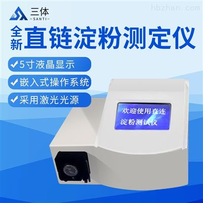 ST-DF300大米直链淀粉测定仪
