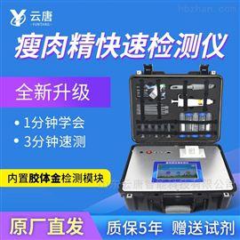 YT-SSJ肉制品快速检测仪器设备