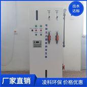 LK生活污水处理设备—次氯酸钠发生器