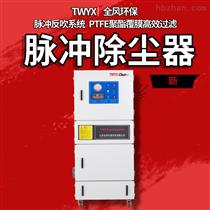 特种工业集尘器设备