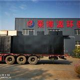 地埋式一体化生活污水处理设备环保机械厂家