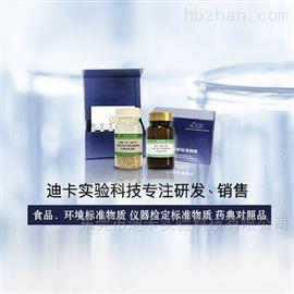 RMU004a土壤中石油烃(C10-C40)标准物质