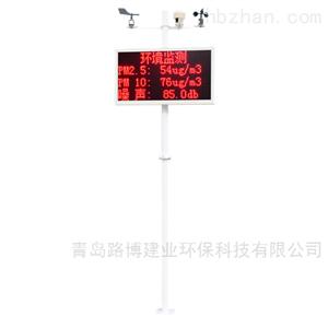 LB-ZSYC噪聲揚塵監測係統