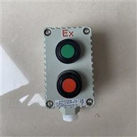 LA53-2防爆雙聯按鈕