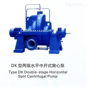 两级水平中开式离心泵