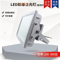 防爆LED泛光灯大功率照明灯工业照明
