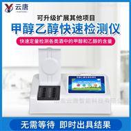 YT-JY12白酒甲醇乙醇快速检测仪