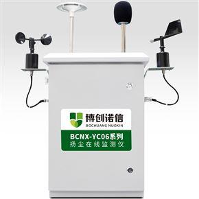 BCNX-VOC02固定源voc在线监测仪