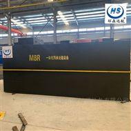 HS-MBRMBR膜汙水處理設備廠家直銷