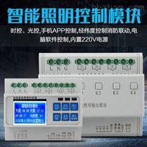 A1-MLC-1308智能照明系统