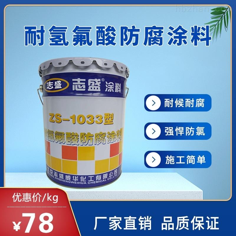 氟硅酸防腐涂料