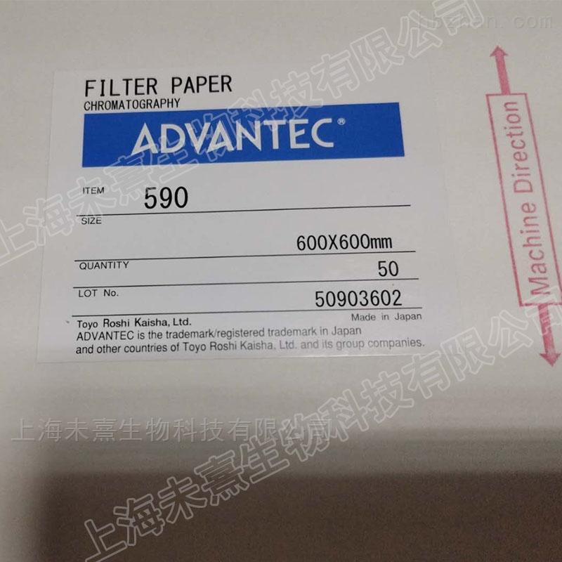 东洋advantec NO 590号色谱用纸