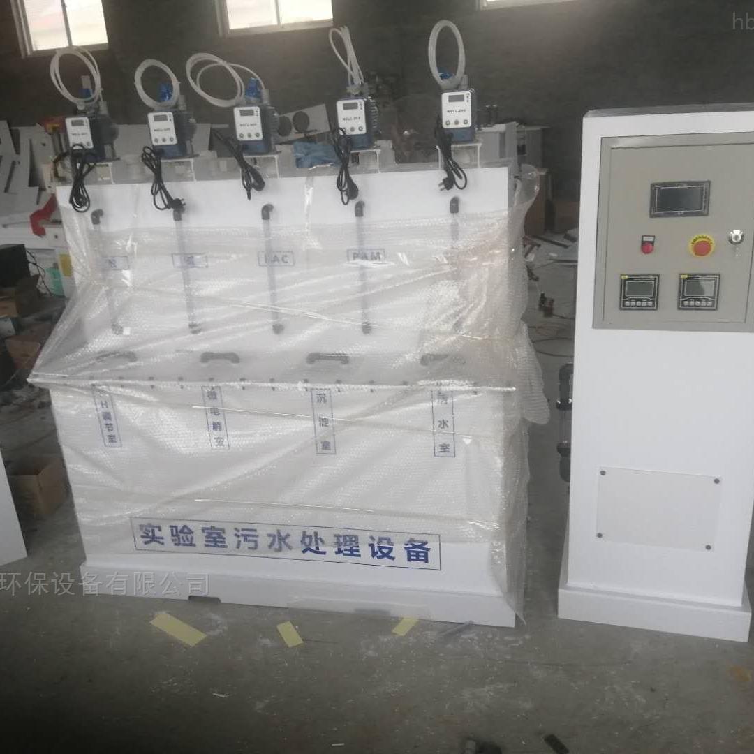高校实验室污水处理设备原理