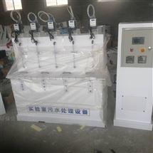 WJSY-1高校实验室污水处理设备原理