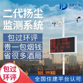 JD-YC02工地噪声扬尘监测仪
