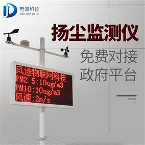 JD-YC02道路扬尘监测仪