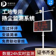 JD-YC07扬尘噪声污染在线监测系统