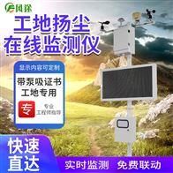 FT-BX03-1扬尘监测系统报价
