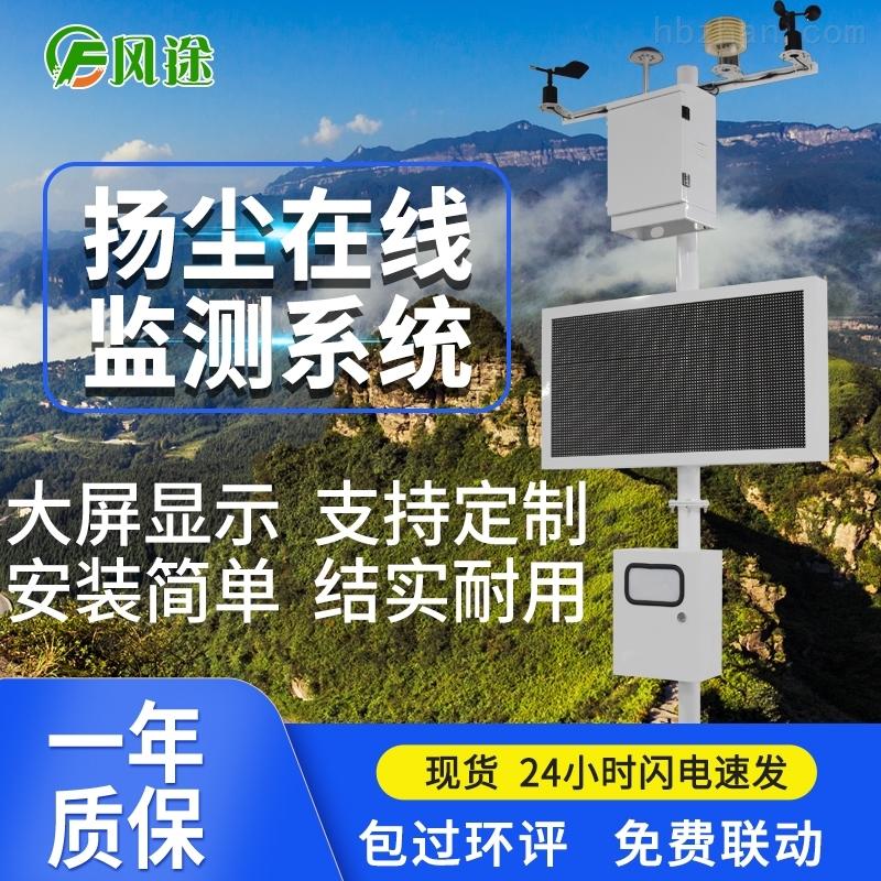 噪声扬尘监测系统价格