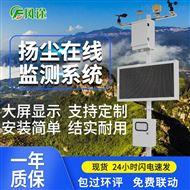 FT-BX07-1太阳能扬尘监测系统