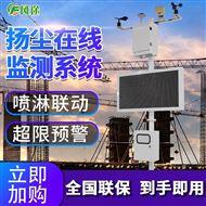 FT-BX07-1扬尘在线监测设备