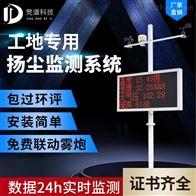 JD-YC07工地扬尘检测仪价格