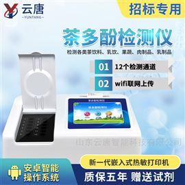 YT-F12茶多酚检测仪