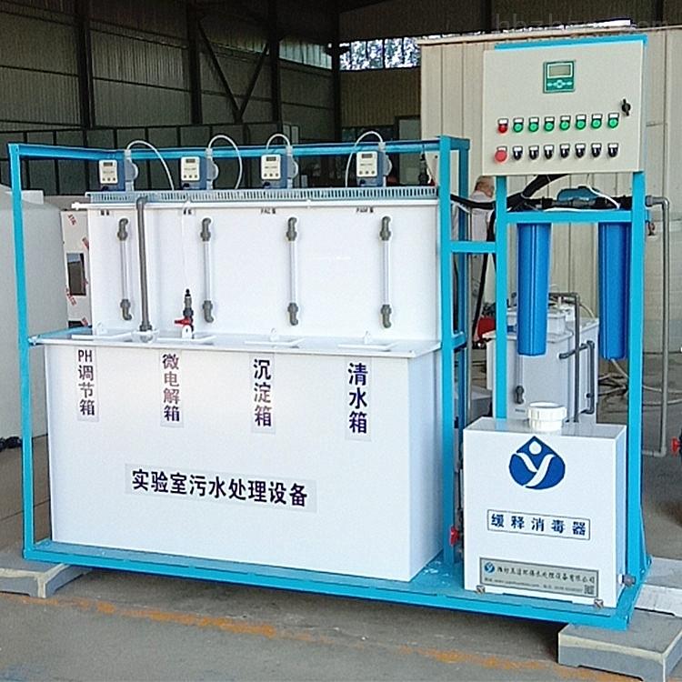 贝特支持定做一体化实验室废水处理设备